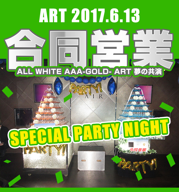 SPECIAL PARTY NIGHT