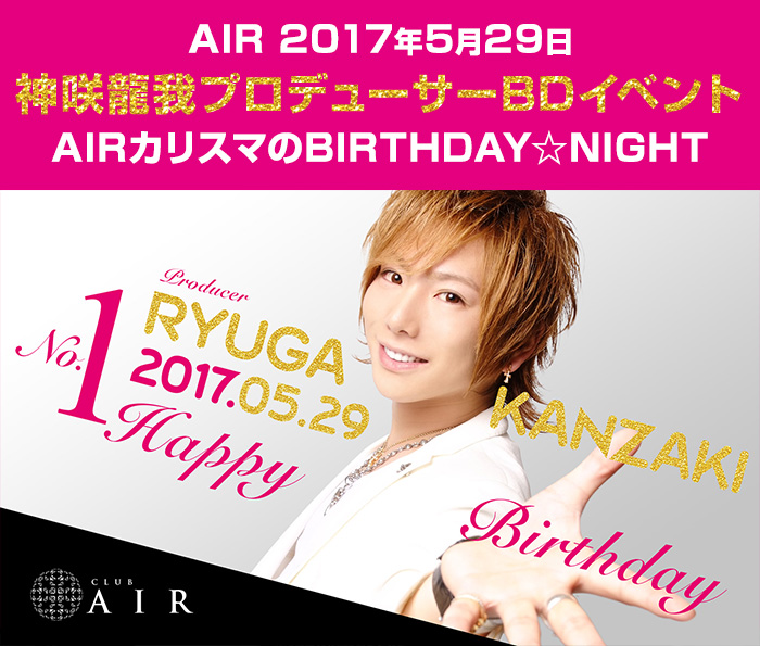 AIRカリスマのBIRTYDAY☆NIGHT