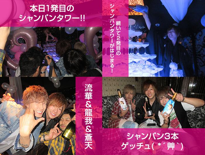 シャンパン3本ゲッチュ( *´艸`)