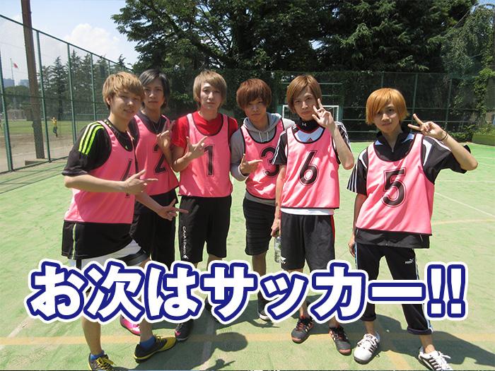 お次はサッカー!!
