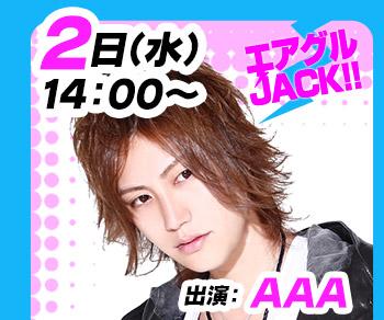 8/2(水)14:00~「エアグルJACK!!」AAA