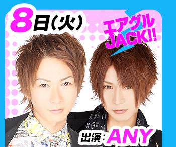 8/8(火)25:30~「エアグルJACK!!」ANY