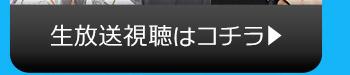 8/8(火)のニコニコ生放送視聴はコチラ
