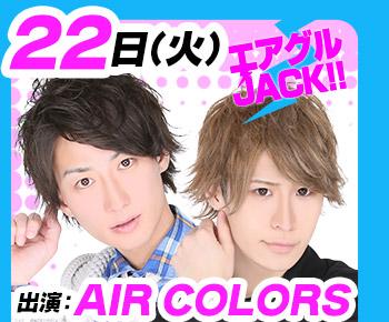 8/22(火)25:30~「エアグルJACK!!」AIR COLORS