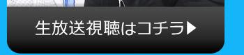 8/22(火)のニコニコ生放送視聴はコチラ