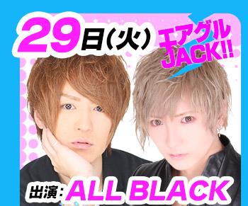 8/29(火)25:30~「エアグルJACK!!」ALL BLACK