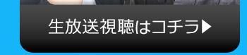 8/29(火)のニコニコ生放送視聴はコチラ