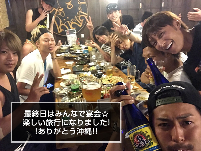 最終日はみんなで宴会☆楽しい旅行になりました!!ありがとう沖縄!!