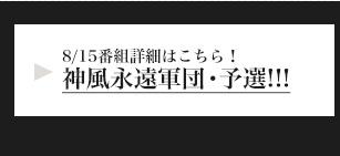 8/15番組詳細はこちら!神風永遠軍団・予選!!!