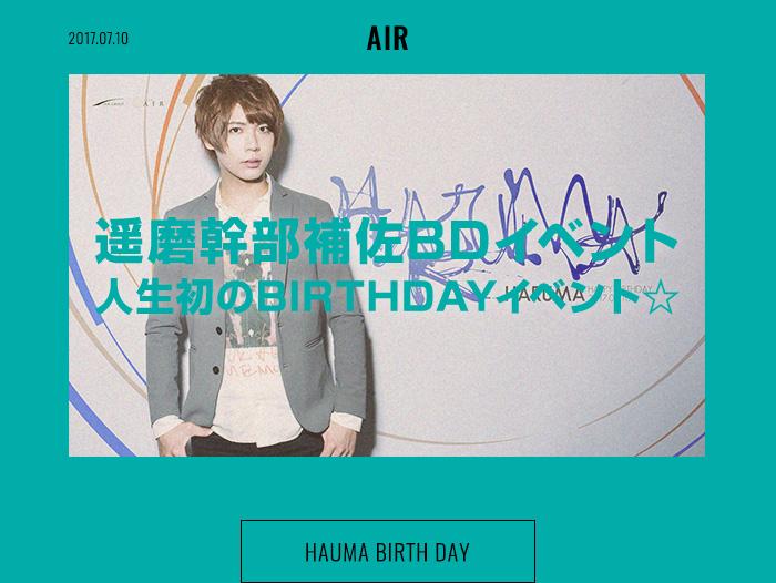 人生初のBIRTHDAYイベント☆