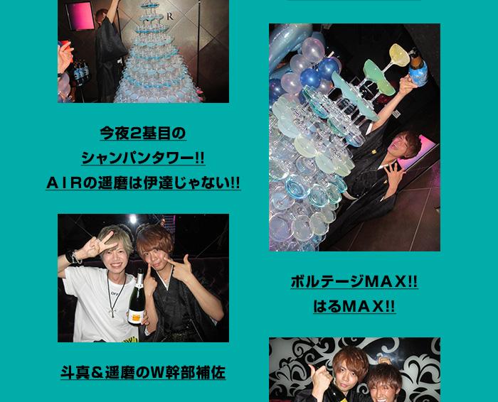 ボルテージMAX!!はるMAX!!