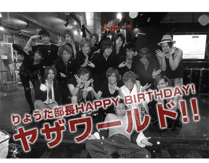 りょうた部長HAPPY BIRTHDAY!ヤザワールド!!