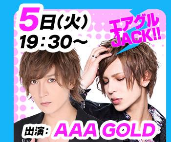 9/5(火)19:30~「エアグルJACK!!」AAA GOLD