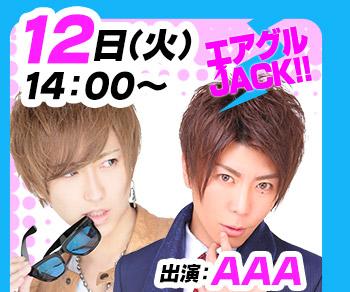 9/12(火)14:00~「エアグルJACK!!」AAA