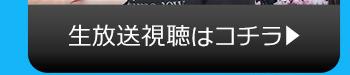 9/5(火)のニコニコ生放送視聴はコチラ