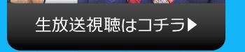 9/12(火)のニコニコ生放送視聴はコチラ