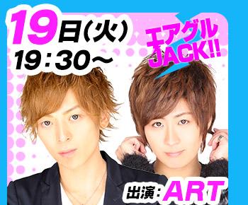 9/19(火)19:30~「エアグルJACK!!」ART