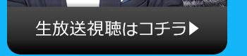 9/19(火)のニコニコ生放送視聴はコチラ
