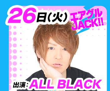 9/26(火)25:30~「エアグルJACK!!」ALL BLACK