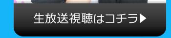 9/26(火)のニコニコ生放送視聴はコチラ