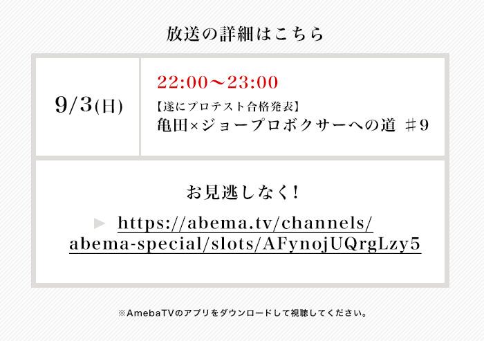 放送詳細 9/23(日)22:00-23:00【遂にプロテスト合格発表】亀田×ジョープロボクサーへの道 ♯9 お見逃しなく!→https://abema.tv/channels/abema-special/slots/AFynojUQrgLzy5 ※AmebaTVのアプリをダウンロードして視聴してください。