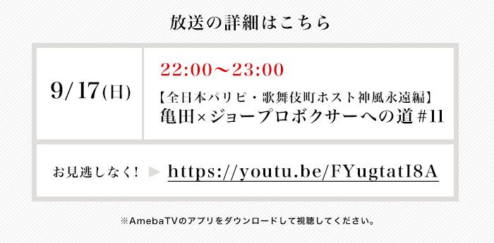 放送の詳細はこちら9/17(日)22:00~23:00【全日本パリピ・歌舞伎町ホスト神風永遠編】亀田×ジョープロボクサーへの道#8 お見逃しなく!→https://youtu.be/FYugtatI8A ※AmebaTVのアプリをダウンロードして視聴してください。