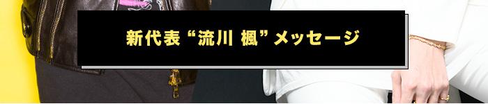 新代表「流川楓」メッセージ