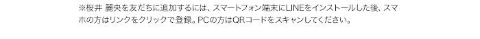 ※桜井 麗央を友だちに追加するには、スマートフォン端末にLINEをインストールした後、スマホの方はリンクをクリックで登録。PCの方はQRコードをスキャンしてください。