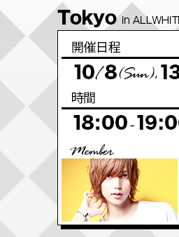 TOKYO in ALLWHITE 開催日程10/8(sun).13(fri).29(sun) 時間18:00~19:00 参加メンバー 流川楓プロフィールはこちら