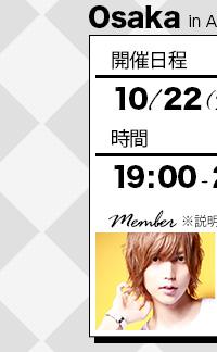 OSAKA in AIROSAKA 開催日程10/22(sun) 時間19:00~20:00 説明会後ゲスト出勤します! 参加メンバー 流川楓プロフィールはこちら