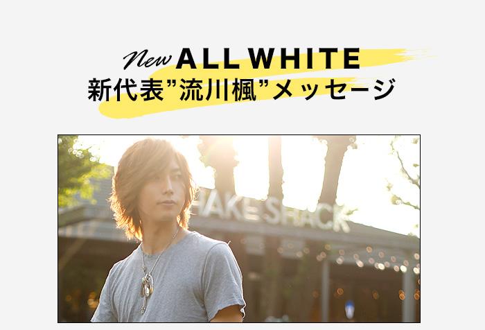 newALLWHITE新代表「流川楓」メッセージ