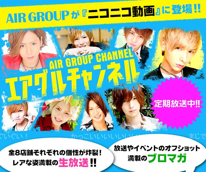 AIR GROUPが『ニコニコ動画』に登場!!エアグルチャンネル!!定期放送中!!