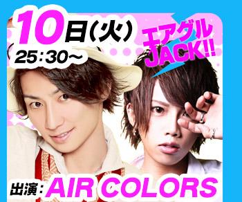 10/10(火)25:30~「エアグルJACK!!」AIR COLORS