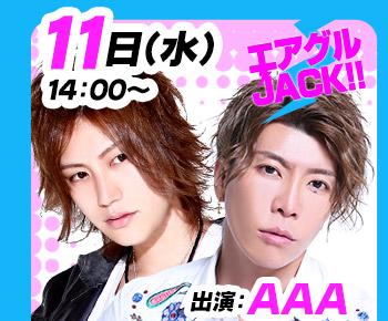 10/11(水)14:00~「エアグルJACK!!」AAA