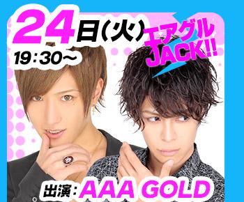 10/24(火)19:30~「エアグルJACK!!」AAA GOLD