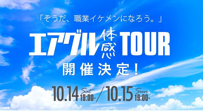 そうだ、職業イケメンになろう。「エアグル体感ツアー開催」10/14(土)19:00~、10/15(日)19:00~