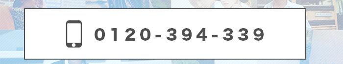 TEL:0120-394-339はこちら