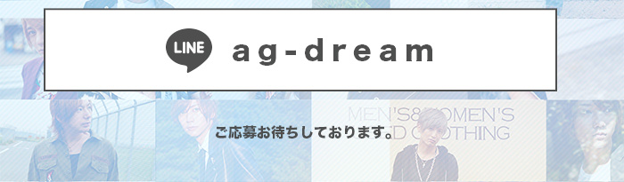 LINE:ag-dreamはこちら