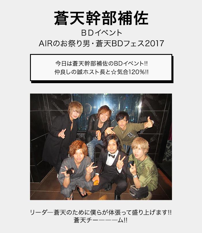 AIRのお祭り男・蒼天BDフェス2017