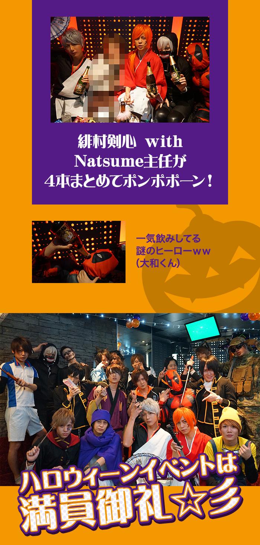 緋村剣心 with Natsume主任が4本まとめてポンポポーン!