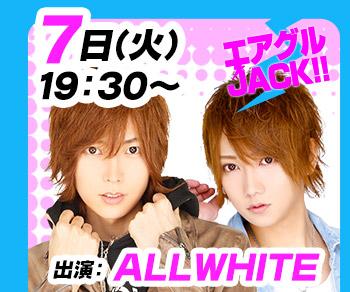 9/7(火)19:30~「エアグルJACK!!」ALLWHITE