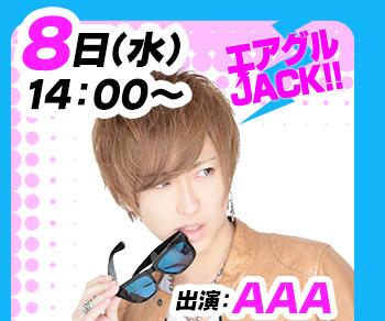 9/8(水)14:00~「エアグルJACK!!」AAA