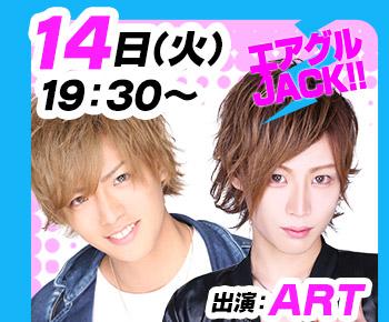 9/14(火)19:30~「エアグルJACK!!」ART