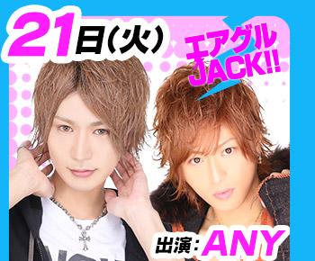 9/21(火)25:30~「エアグルJACK!!」ANY