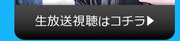 9/14(火)のニコニコ生放送視聴はコチラ