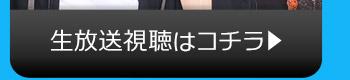 9/21(火)のニコニコ生放送視聴はコチラ