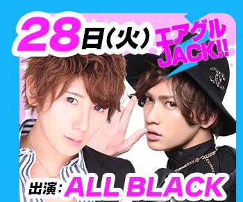 9/28(火)25:30~「エアグルJACK!!」ALL BLACK