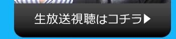 9/28(火)のニコニコ生放送視聴はコチラ
