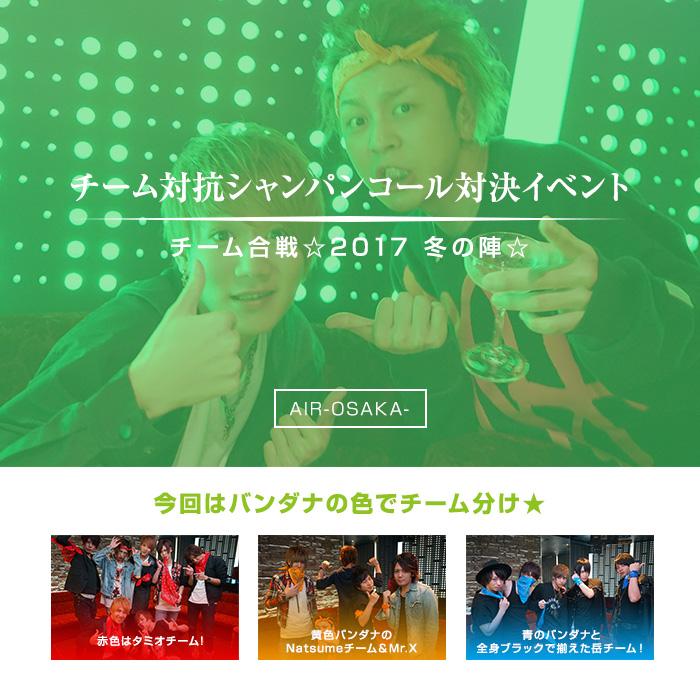 チーム合戦☆2017 冬の陣☆