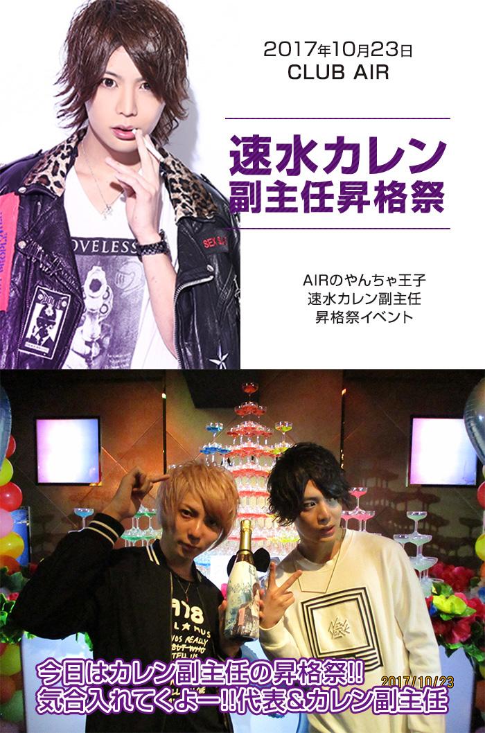AIRのやんちゃ王子・速水カレン副主任 昇格祭イベント